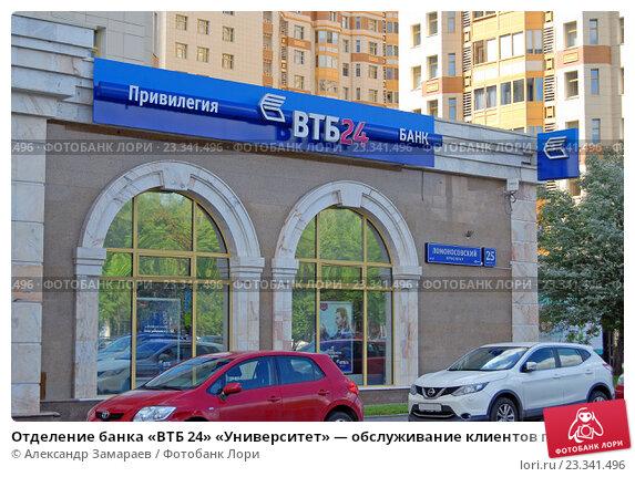 ВТБ 24 в Москве адреса филиалов и отделений на карте