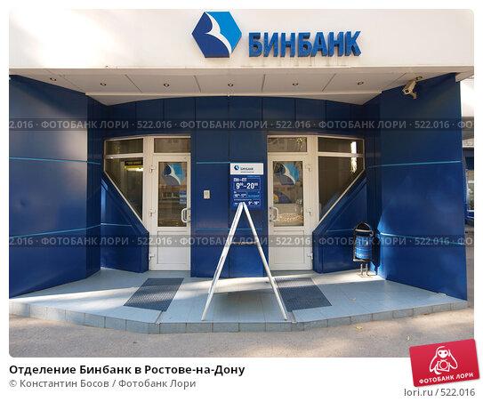 Бинбанк  продукты и услуги банка рейтинг банка адрес