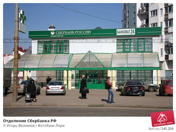 Отделение Сбербанка РФ, эксклюзивное фото № 240204, снято 30 марта 2008 г. (c) Игорь Веснинов / Фотобанк Лори