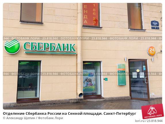 электронный адрес сбербанка россии в санкт-петербургемикрокредиты россии www microcredit rf ru