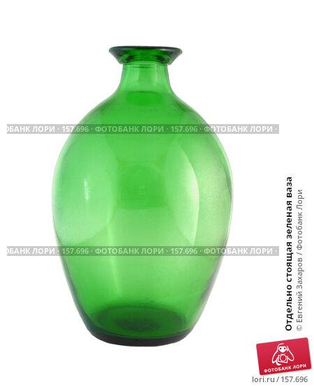 Отдельно стоящая зеленая ваза, эксклюзивное фото № 157696, снято 23 декабря 2007 г. (c) Евгений Захаров / Фотобанк Лори