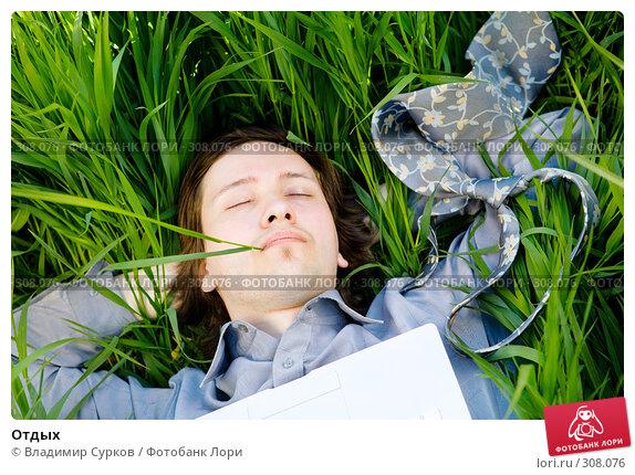 Отдых, фото № 308076, снято 26 апреля 2008 г. (c) Владимир Сурков / Фотобанк Лори