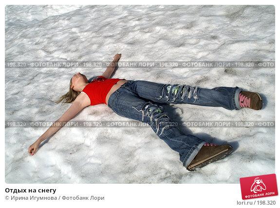 Купить «Отдых на снегу», фото № 198320, снято 23 августа 2006 г. (c) Ирина Игумнова / Фотобанк Лори