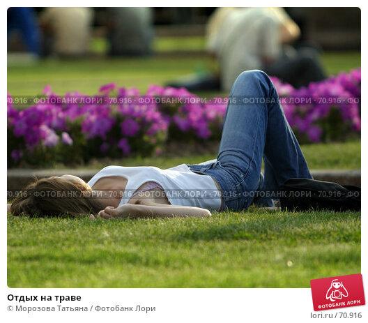 Отдых на траве, фото № 70916, снято 8 августа 2005 г. (c) Морозова Татьяна / Фотобанк Лори
