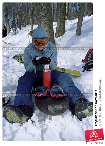 Отдых после катания, фото № 8936, снято 6 декабря 2016 г. (c) Юрий Синицын / Фотобанк Лори