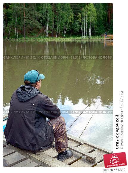 Отдых с удочкой, фото № 61312, снято 24 июня 2007 г. (c) Ivan I. Karpovich / Фотобанк Лори