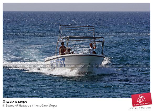 Купить «Отдых в море», фото № 293732, снято 7 августа 2007 г. (c) Валерий Назаров / Фотобанк Лори