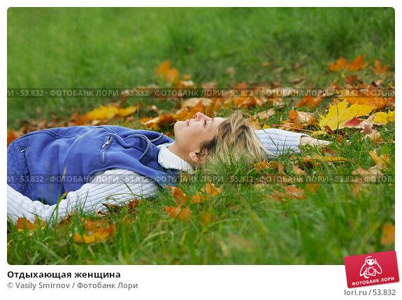 Отдыхающая женщина, фото № 53832, снято 3 октября 2005 г. (c) Vasily Smirnov / Фотобанк Лори