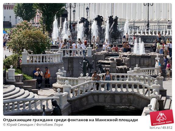 Отдыхающие граждане среди фонтанов на Манежной площади, фото № 49812, снято 30 мая 2007 г. (c) Юрий Синицын / Фотобанк Лори