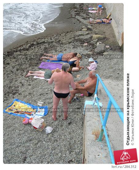 Отдыхающие на крымском пляже, эксклюзивное фото № 284312, снято 24 сентября 2005 г. (c) Татьяна Юни / Фотобанк Лори