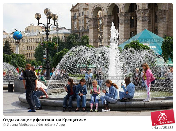 Отдыхающие у фонтана  на Крещатике, эксклюзивное фото № 25688, снято 26 мая 2006 г. (c) Ирина Мойсеева / Фотобанк Лори