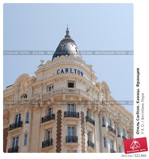 Отель Carlton. Канны. Франция, фото № 322860, снято 13 июня 2008 г. (c) Екатерина Овсянникова / Фотобанк Лори