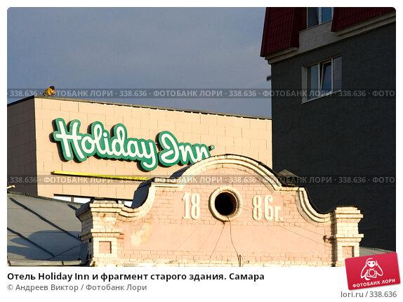 Отель Holiday Inn и фрагмент старого здания. Самара, фото № 338636, снято 22 апреля 2008 г. (c) Андреев Виктор / Фотобанк Лори