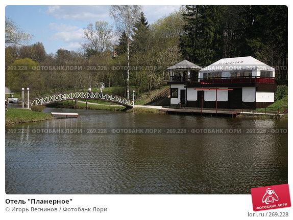 """Отель """"Планерное"""", фото № 269228, снято 27 апреля 2008 г. (c) Игорь Веснинов / Фотобанк Лори"""