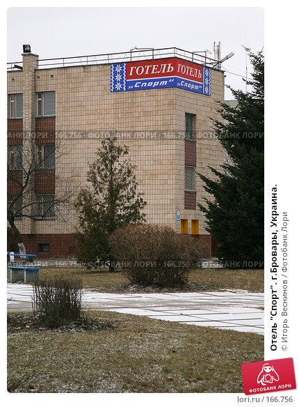 """Купить «Отель """"Спорт"""". г.Бровары, Украина.», эксклюзивное фото № 166756, снято 31 декабря 2007 г. (c) Игорь Веснинов / Фотобанк Лори"""