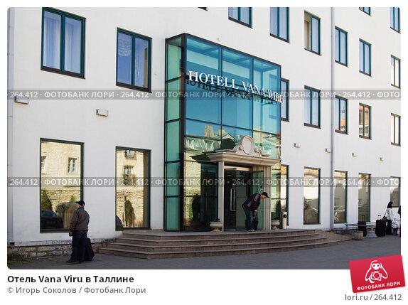 Купить «Отель Vana Viru в Таллине», эксклюзивное фото № 264412, снято 20 апреля 2008 г. (c) Игорь Соколов / Фотобанк Лори