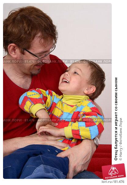 Купить «Отец балуется и играет со своим сыном», фото № 81476, снято 4 июня 2007 г. (c) Harry / Фотобанк Лори