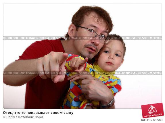 Купить «Отец что то показывает своем сыну», фото № 88580, снято 4 июня 2007 г. (c) Harry / Фотобанк Лори