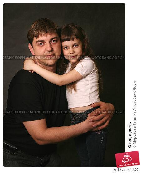 Отец и дочь, фото № 141120, снято 6 апреля 2007 г. (c) Морозова Татьяна / Фотобанк Лори