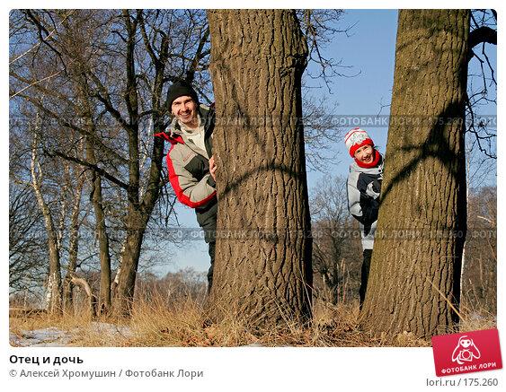 Купить «Отец и дочь», фото № 175260, снято 23 декабря 2007 г. (c) Алексей Хромушин / Фотобанк Лори