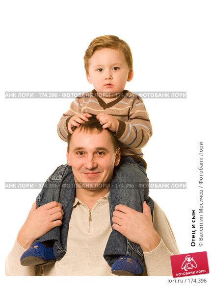 Отец и сын, фото № 174396, снято 4 января 2008 г. (c) Валентин Мосичев / Фотобанк Лори