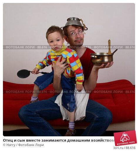 Отец и сын вместе занимаются домашним хозяйством, фото № 88616, снято 4 июня 2007 г. (c) Harry / Фотобанк Лори