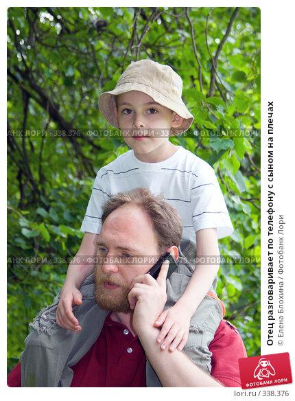 Отец разговаривает по телефону с сыном на плечах, фото № 338376, снято 14 июня 2008 г. (c) Елена Блохина / Фотобанк Лори
