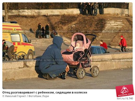 Отец разговаривает с ребенком, сидящим в коляске, фото № 6740, снято 27 апреля 2006 г. (c) Николай Гернет / Фотобанк Лори