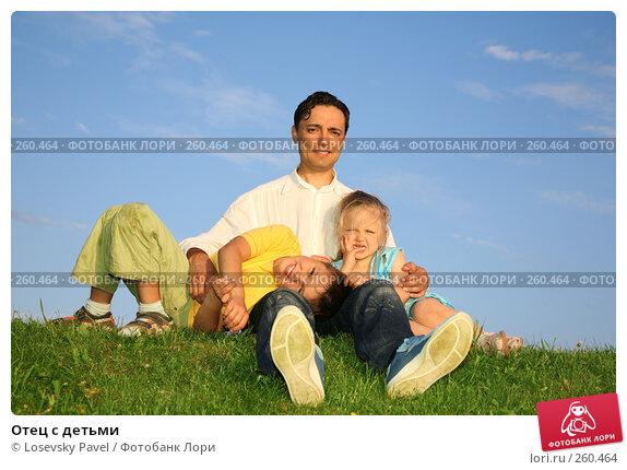 Отец с детьми, фото № 260464, снято 27 мая 2017 г. (c) Losevsky Pavel / Фотобанк Лори