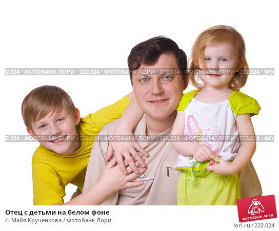 Отец с детьми на белом фоне, фото № 222024, снято 2 марта 2008 г. (c) Майя Крученкова / Фотобанк Лори