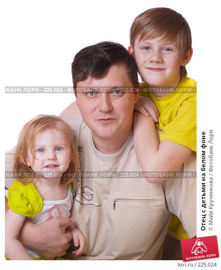Отец с детьми на белом фоне, фото № 225024, снято 2 марта 2008 г. (c) Майя Крученкова / Фотобанк Лори