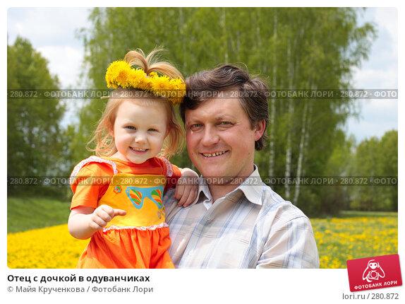 Отец с дочкой в одуванчиках, фото № 280872, снято 11 мая 2008 г. (c) Майя Крученкова / Фотобанк Лори
