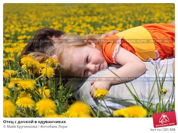 Отец с дочкой в одуванчиках, фото № 291508, снято 11 мая 2008 г. (c) Майя Крученкова / Фотобанк Лори