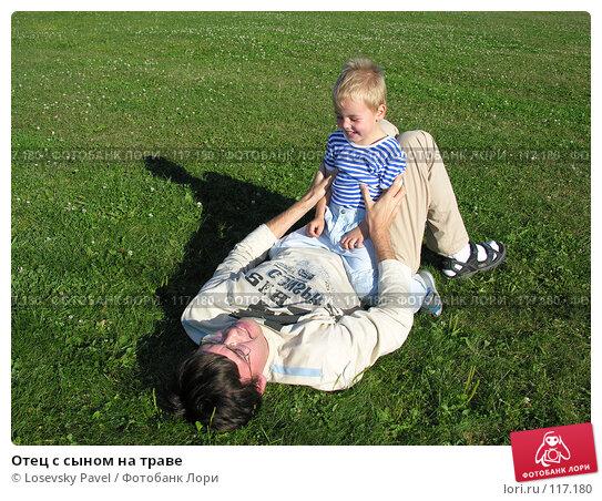 Купить «Отец с сыном на траве», фото № 117180, снято 20 августа 2005 г. (c) Losevsky Pavel / Фотобанк Лори