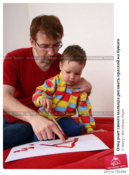 Купить «Отец учит своего малыша рисовать краской на бумаге», фото № 56056, снято 4 июня 2007 г. (c) Harry / Фотобанк Лори