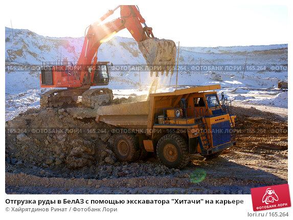 """Отгрузка руды в БелАЗ с помощью экскаватора """"Хитачи"""" на карьере, фото № 165264, снято 28 декабря 2007 г. (c) Хайрятдинов Ринат / Фотобанк Лори"""