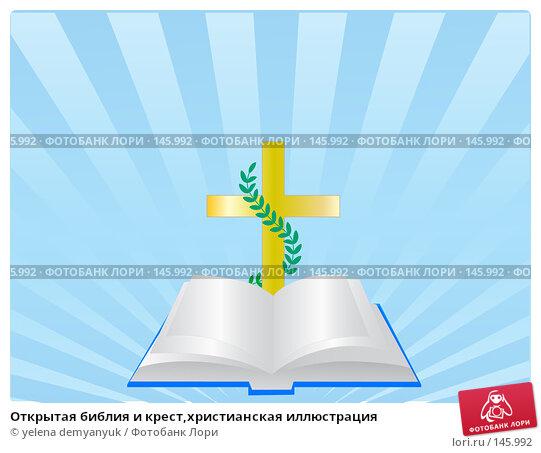 Открытая библия и крест,христианская иллюстрация, иллюстрация № 145992 (c) yelena demyanyuk / Фотобанк Лори
