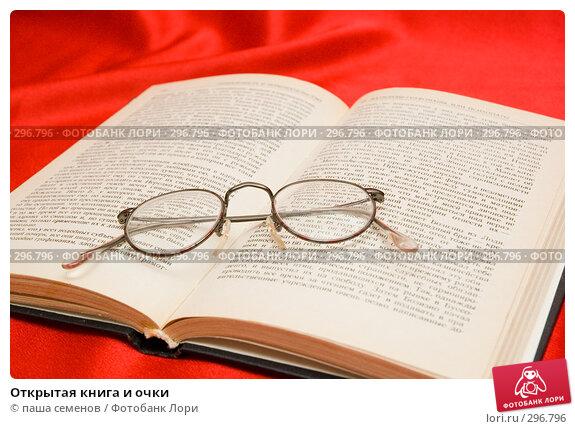 Открытая книга и очки, фото № 296796, снято 19 мая 2008 г. (c) паша семенов / Фотобанк Лори