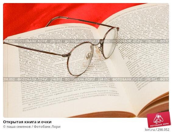 Открытая книга и очки, фото № 298052, снято 19 мая 2008 г. (c) паша семенов / Фотобанк Лори