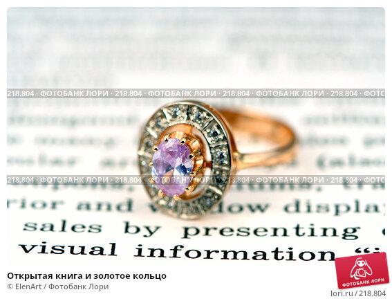 Открытая книга и золотое кольцо, фото № 218804, снято 20 января 2017 г. (c) ElenArt / Фотобанк Лори
