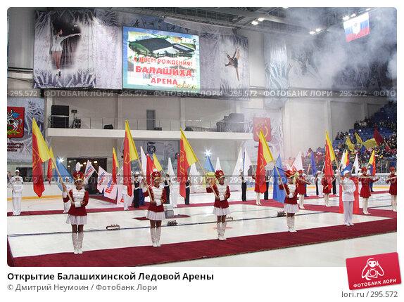 Открытие Балашихинской Ледовой Арены, эксклюзивное фото № 295572, снято 9 сентября 2007 г. (c) Дмитрий Неумоин / Фотобанк Лори
