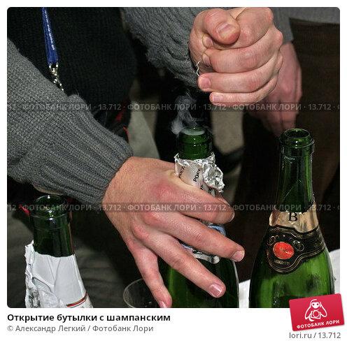 Открытие бутылки с шампанским, фото № 13712, снято 23 ноября 2006 г. (c) Александр Легкий / Фотобанк Лори