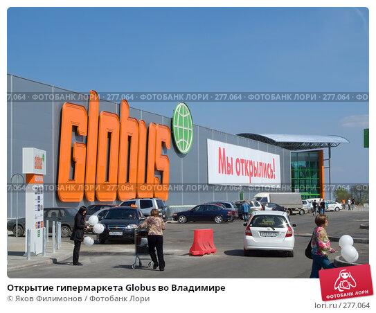 Открытие гипермаркета Globus во Владимире, эксклюзивное фото № 277064, снято 30 апреля 2008 г. (c) Яков Филимонов / Фотобанк Лори