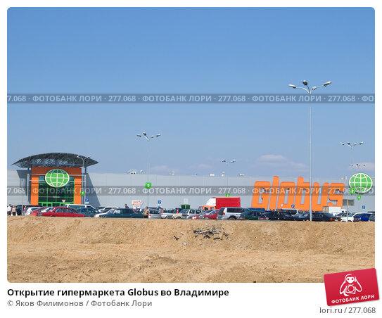 Открытие гипермаркета Globus во Владимире, эксклюзивное фото № 277068, снято 30 апреля 2008 г. (c) Яков Филимонов / Фотобанк Лори