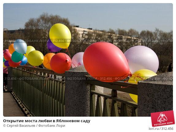 Открытие моста любви в Яблоневом саду, фото № 312456, снято 26 апреля 2008 г. (c) Сергей Васильев / Фотобанк Лори
