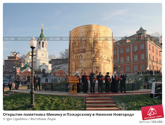 Открытие памятника Минину и Пожарскому в Нижнем Новгороде, фото № 189088, снято 4 ноября 2005 г. (c) Igor Lijashkov / Фотобанк Лори