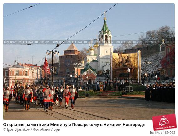 Открытие памятника Минину и Пожарскому в Нижнем Новгороде, фото № 189092, снято 4 ноября 2005 г. (c) Igor Lijashkov / Фотобанк Лори