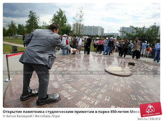 Открытие памятника студенческим приметам в парке 850-летия Москвы, фото № 336812, снято 27 июня 2008 г. (c) Антон Белицкий / Фотобанк Лори