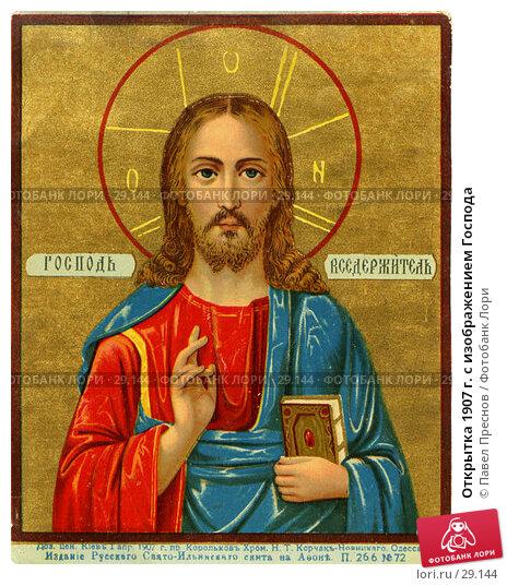 Открытка 1907 г. с изображением Господа, фото № 29144, снято 24 мая 2017 г. (c) Павел Преснов / Фотобанк Лори