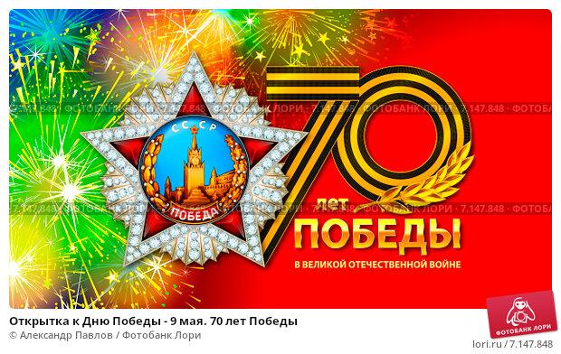 Открытка к 70 лет победы